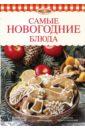 Боровская Элга Самые новогодние блюда боровская э новогодние блюда и украшение стола