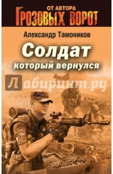 Солдат, который вернулся
