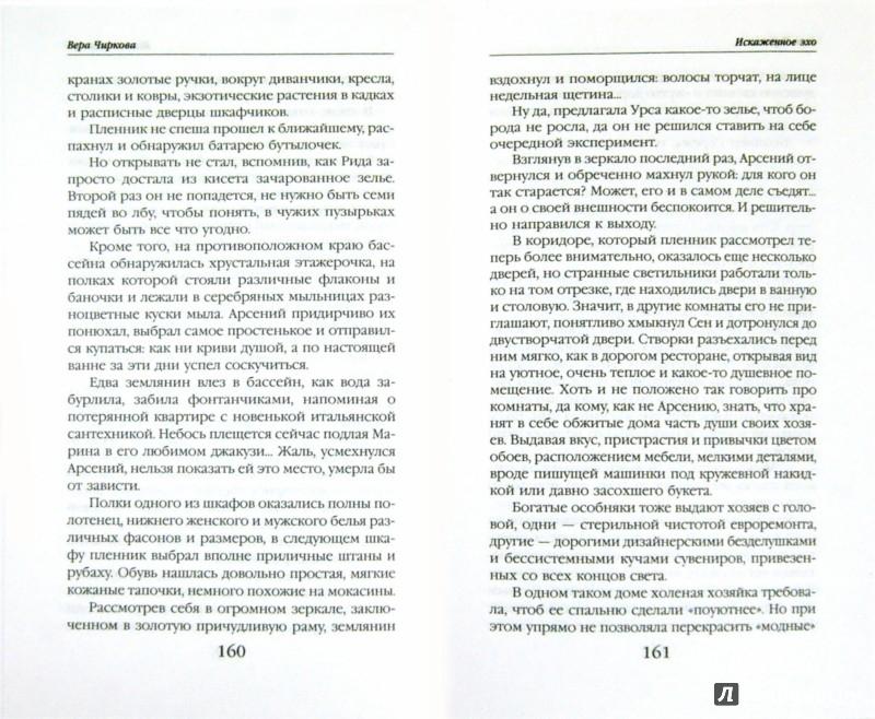 Иллюстрация 1 из 7 для Искаженное эхо - Вера Чиркова | Лабиринт - книги. Источник: Лабиринт
