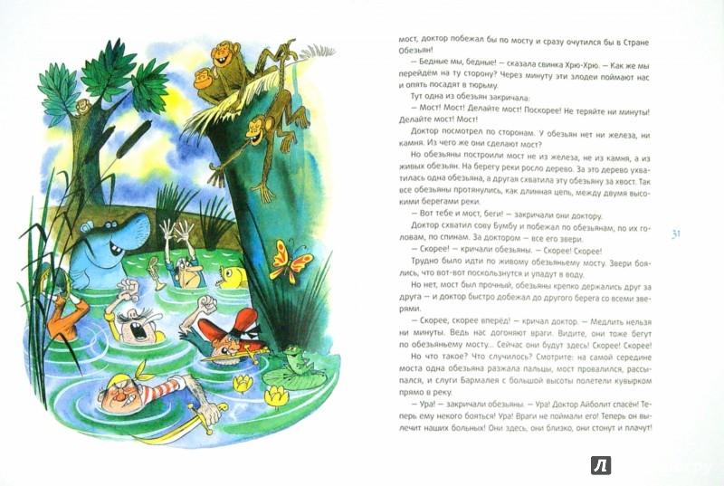 Иллюстрация 1 из 22 для Доктор Айболит - Корней Чуковский | Лабиринт - книги. Источник: Лабиринт