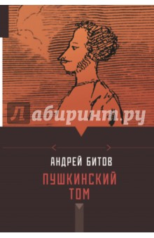 Пушкинский том 12 часть дома пушкинский районе московский области