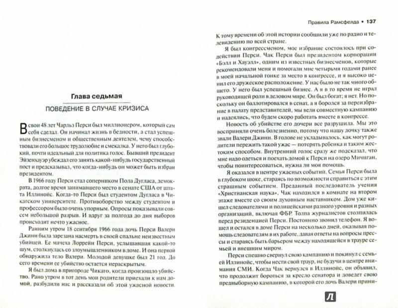 Иллюстрация 1 из 6 для Правила Рамсфелда. Как выиграть в бизнесе, политике, войне и жизни - Дональд Рамсфелд | Лабиринт - книги. Источник: Лабиринт