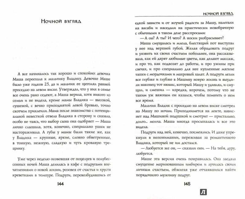 Иллюстрация 1 из 18 для Забытый человек - Дарья Бобылева | Лабиринт - книги. Источник: Лабиринт