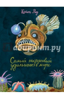 Самый некрасивый удильщик на свете морепродукты рыба