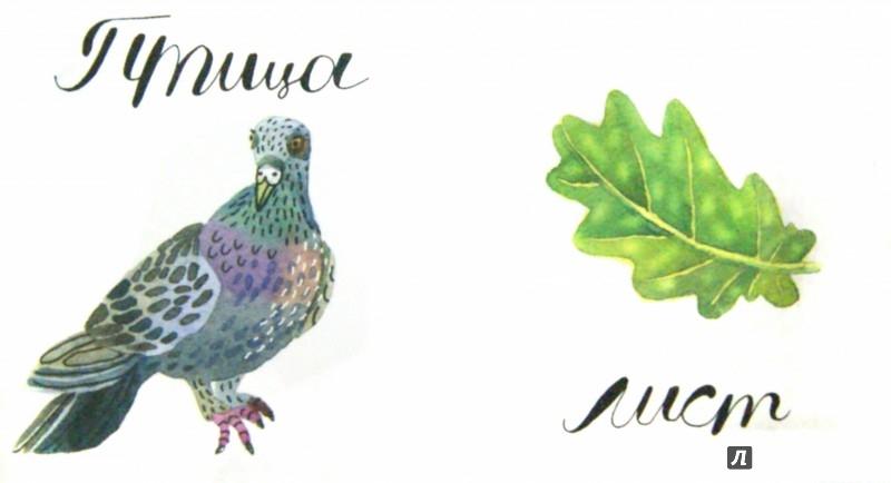Иллюстрация 1 из 5 для Слова - Ляля Ваганова | Лабиринт - книги. Источник: Лабиринт