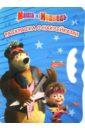 Маша и Медведь. Возьми, наклей раскрась (№1414)