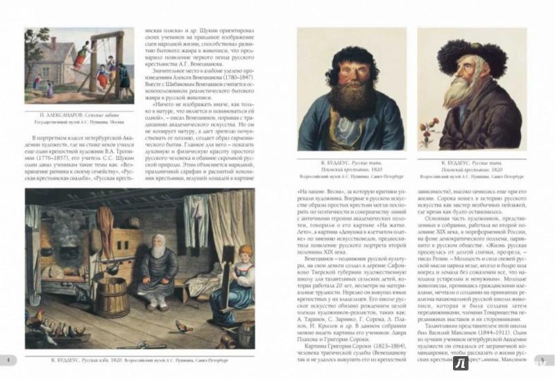 Иллюстрация 1 из 5 для Крестьянский мир | Лабиринт - книги. Источник: Лабиринт
