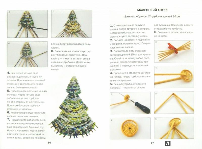 Иллюстрация 1 из 22 для Новогодние поделки из газетных трубочек - Светлана Булгакова | Лабиринт - книги. Источник: Лабиринт