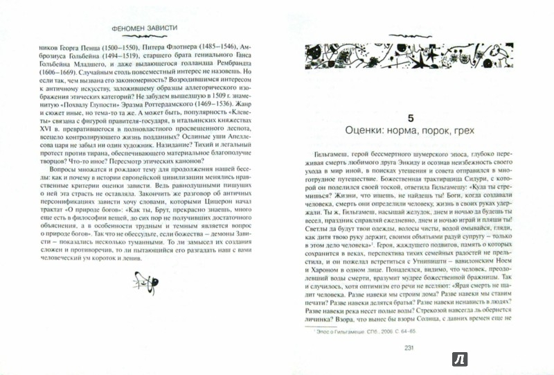Иллюстрация 1 из 12 для Феномен зависти. Homo invidens? - Александр Донцов | Лабиринт - книги. Источник: Лабиринт