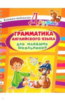 Грамматика английского языка для младших школьников питер английский без проблем грамматика и разговорные темы