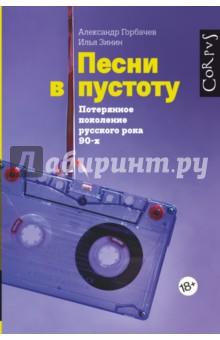 Песни в пустоту. Потерянное поколение русского рока 90-х
