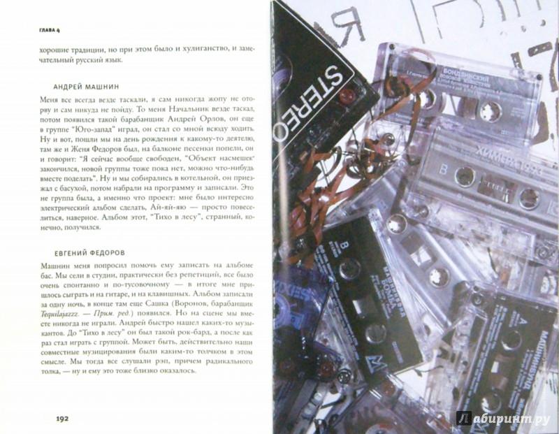 Иллюстрация 1 из 14 для Песни в пустоту. Потерянное поколение русского рока 90-х - Горбачев, Зинин | Лабиринт - книги. Источник: Лабиринт
