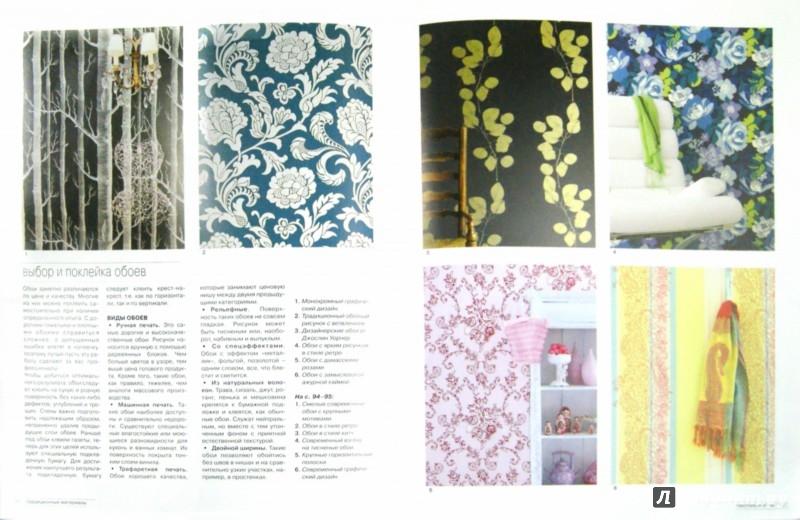 Иллюстрация 1 из 15 для Дизайн интерьера - Элизабет Уилхайд | Лабиринт - книги. Источник: Лабиринт