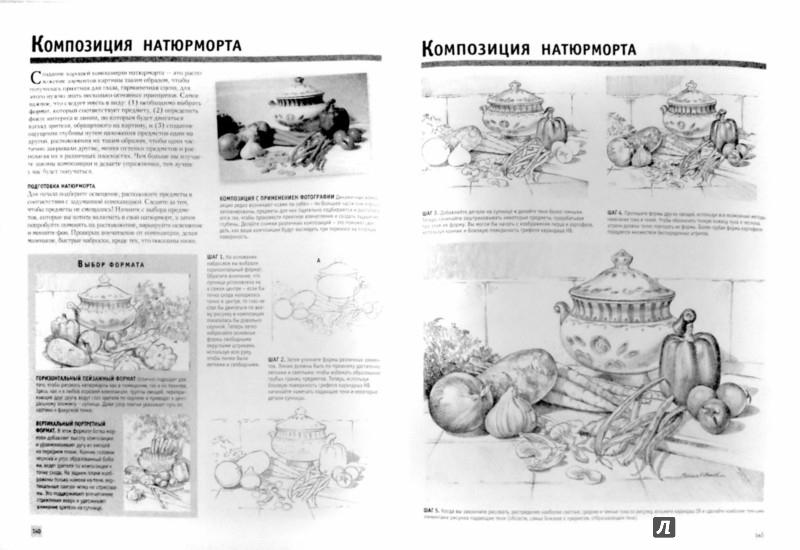 Иллюстрация 1 из 55 для Полный самоучитель рисования и живописи | Лабиринт - книги. Источник: Лабиринт