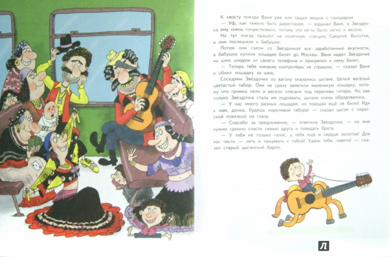 Иллюстрация 1 из 18 для Звёздочка, спой! - Антон Соя | Лабиринт - книги. Источник: Лабиринт