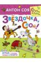 все цены на Соя Антон Владимирович Звёздочка, спой! онлайн