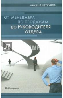 От менеджера по продажам до руководителя отдела александр верещагин сила привычек как стать по настоящему успешным комплект из 2 книг