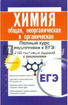 Химия: общая, неорганическая и органическая. Полный курс подготовки к ЕГЭ. 2150 заданий с решениями