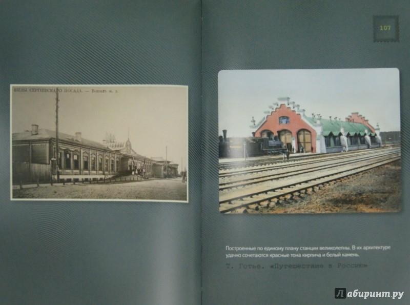 Иллюстрация 1 из 16 для Паровозы. Старинные открытки и иллюстрации | Лабиринт - книги. Источник: Лабиринт