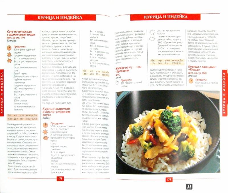 Иллюстрация 1 из 37 для Самая азиатская кулинарная книга | Лабиринт - книги. Источник: Лабиринт