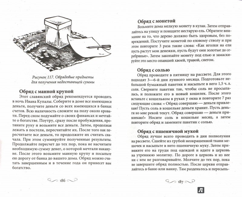 Иллюстрация 1 из 17 для 150 ритуалов для привлечения денег - Ольга Романова | Лабиринт - книги. Источник: Лабиринт