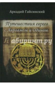 Путешествие евреев с Авраамом и Одином