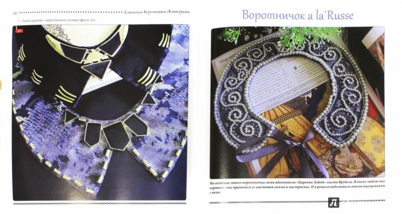 Иллюстрация 1 из 9 для Стильные воротнички своими руками - Ляля Полкина | Лабиринт - книги. Источник: Лабиринт