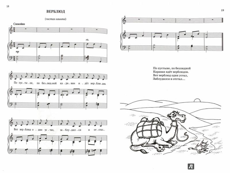 Иллюстрация 1 из 14 для Интервалы и аккорды - просто, весело, легко! - Татьяна Ошуркова | Лабиринт - книги. Источник: Лабиринт