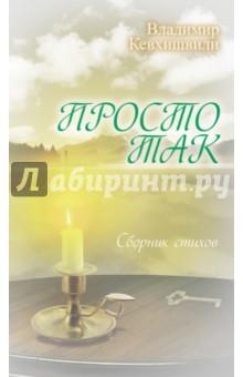 Кевхишвили Владимир Анзорович » Просто так. Сборник стихов