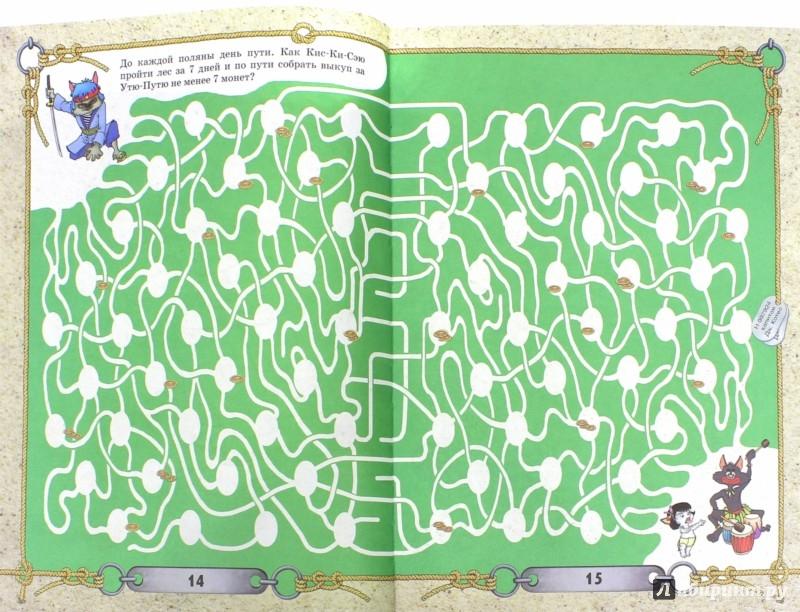 Иллюстрация 1 из 25 для Сундук мертвеца. Логические задачи, лабиринты, игры и раскраски - Виктор Запаренко | Лабиринт - книги. Источник: Лабиринт