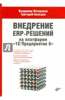 """Внедрение ERP-решений на платформе """"1С:Предприятие 8"""