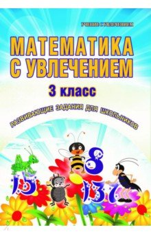 Математика с увлечением. 3 класс. Развивающие задания для школьников