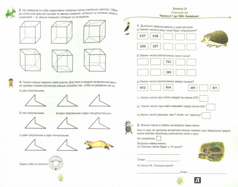Иллюстрация 1 из 24 для Математика с увлечением. 3 класс. Развивающие задания для школьников - Буряк, Карышева | Лабиринт - книги. Источник: Лабиринт
