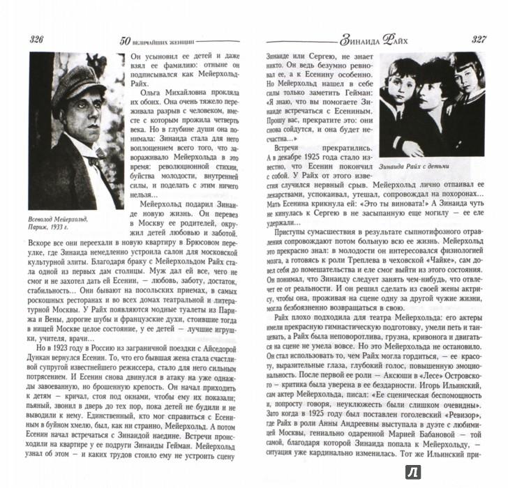 Иллюстрация 1 из 8 для Великие женщины XX века. Эталонное издание - Виталий Вульф | Лабиринт - книги. Источник: Лабиринт