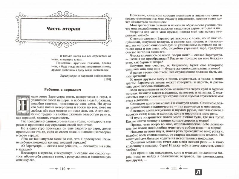 Иллюстрация 1 из 19 для Так говорил Заратустра - Фридрих Ницше | Лабиринт - книги. Источник: Лабиринт
