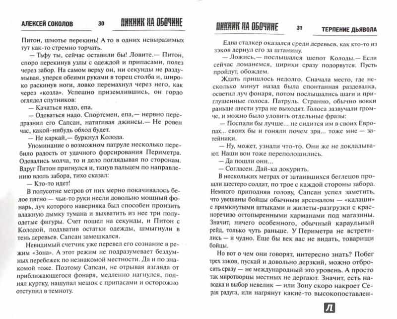 Иллюстрация 1 из 11 для Терпение дьявола - Алексей Соколов   Лабиринт - книги. Источник: Лабиринт
