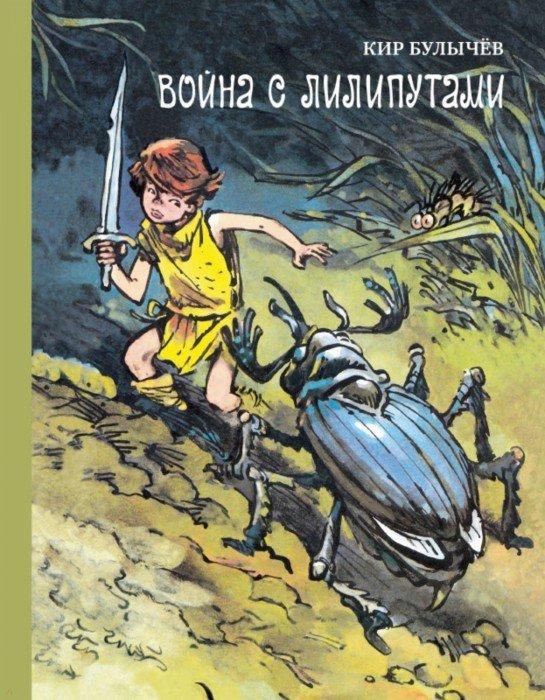 Иллюстрация 1 из 43 для Война с лилипутами - Кир Булычев | Лабиринт - книги. Источник: Лабиринт