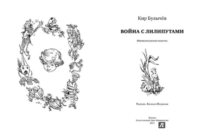 Иллюстрация 1 из 42 для Война с лилипутами - Кир Булычев | Лабиринт - книги. Источник: Лабиринт