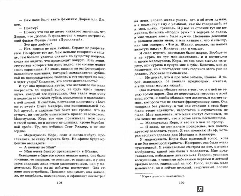 Иллюстрация 1 из 6 для Страхи царя Соломона - Эмиль Ажар | Лабиринт - книги. Источник: Лабиринт