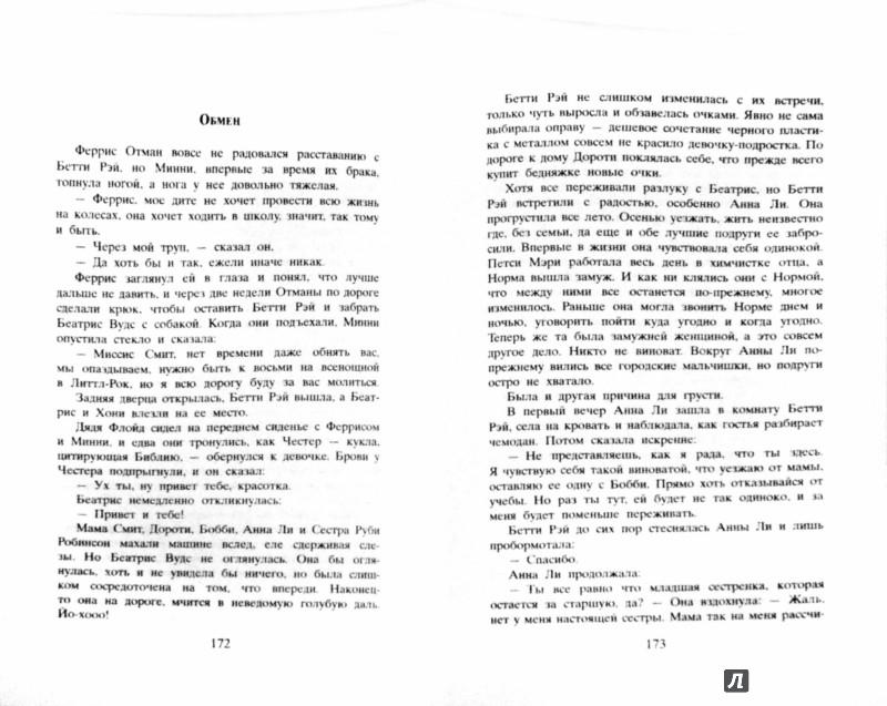 Иллюстрация 1 из 19 для Стоя под радугой - Фэнни Флэгг | Лабиринт - книги. Источник: Лабиринт