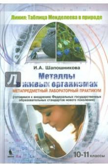 Металлы в живых организмах. 10-11 классы. Метапредметный лабораторный практикум