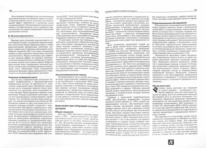 Иллюстрация 1 из 38 для Клиническая анестезиология. Объединенный том - Морган, Михаил, Марри | Лабиринт - книги. Источник: Лабиринт