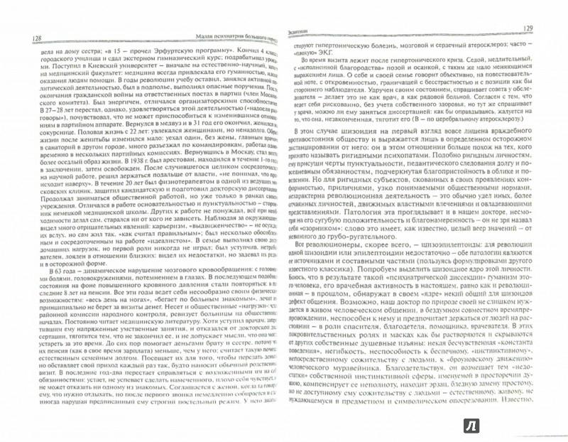 Иллюстрация 1 из 16 для Малая психиатрия большого города - Самуил Бронин | Лабиринт - книги. Источник: Лабиринт