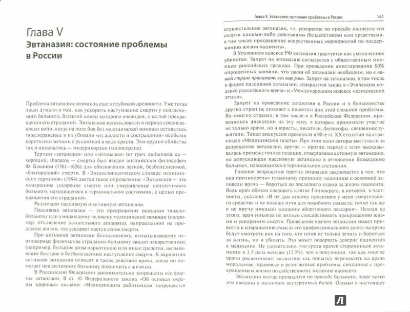 Иллюстрация 1 из 4 для Медицинская этика. Учебное пособие для Вузов - Владимир Саперов | Лабиринт - книги. Источник: Лабиринт
