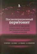Послеоперационный перитонит. Хирургические концепции и методы экстракорпоральной гемокоррекции