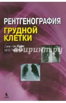 rentgenografiya-grudnoy-kletki-uchebnik