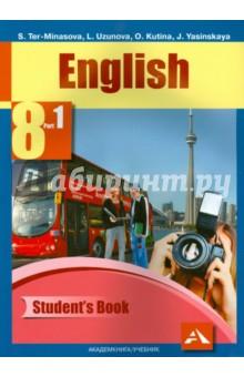Английский язык. 8 класс. Учебник. В 2-х частях. Часть 1. ФГОС