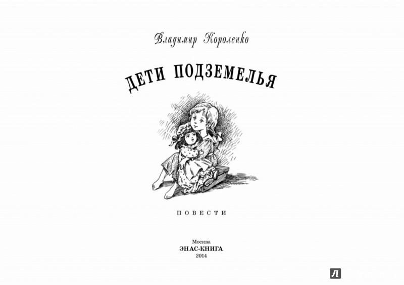 Иллюстрация 1 из 37 для Дети подземелья. Слепой музыкант - Владимир Короленко | Лабиринт - книги. Источник: Лабиринт