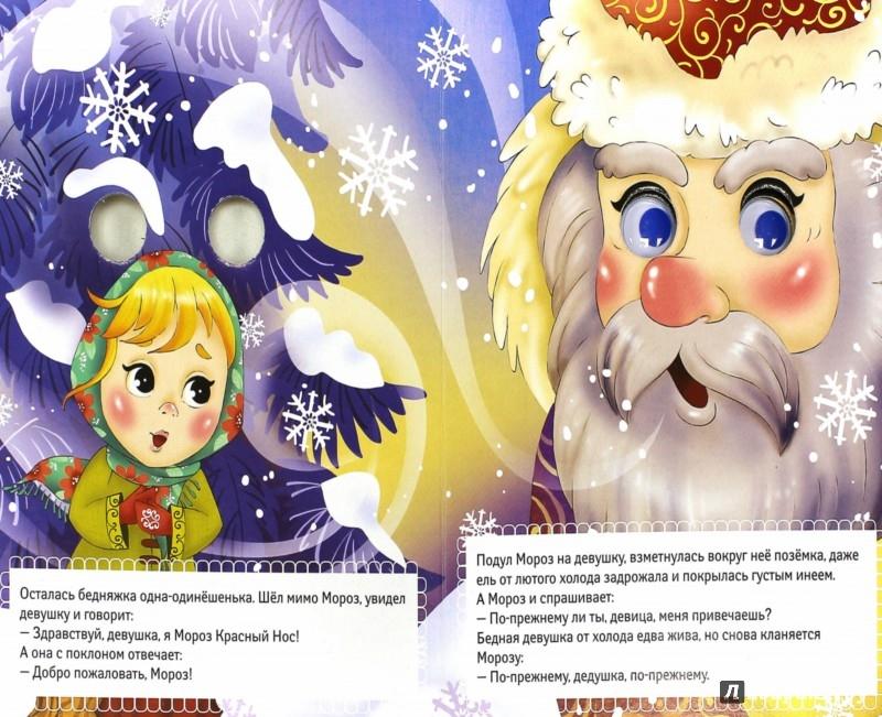Иллюстрация 1 из 8 для Морозко. Глазки-сказки | Лабиринт - книги. Источник: Лабиринт