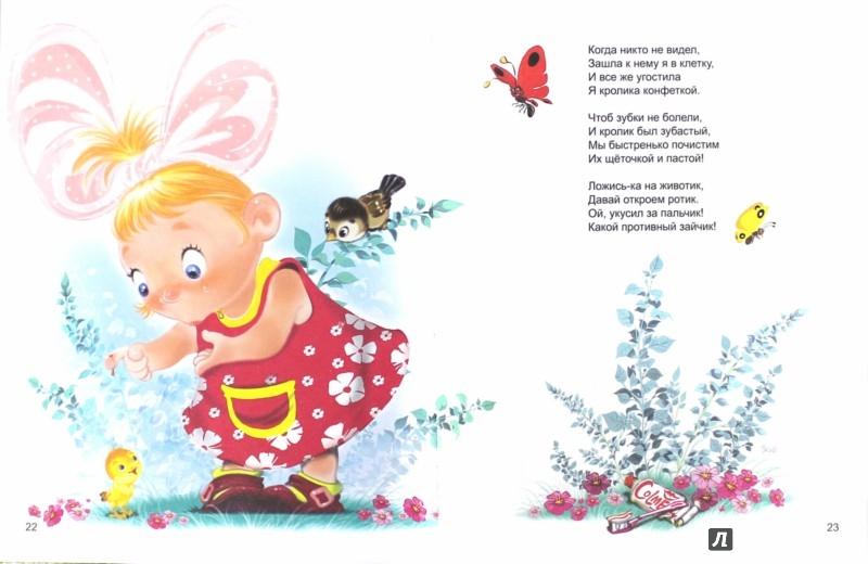 Иллюстрация 1 из 5 для Кошке сшили мы сапожки - Светлана Пономарева | Лабиринт - книги. Источник: Лабиринт